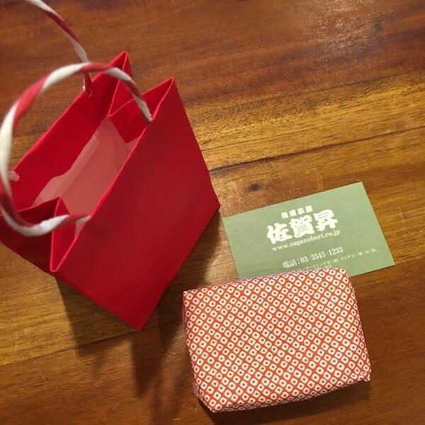佐賀昇 柚子胡椒