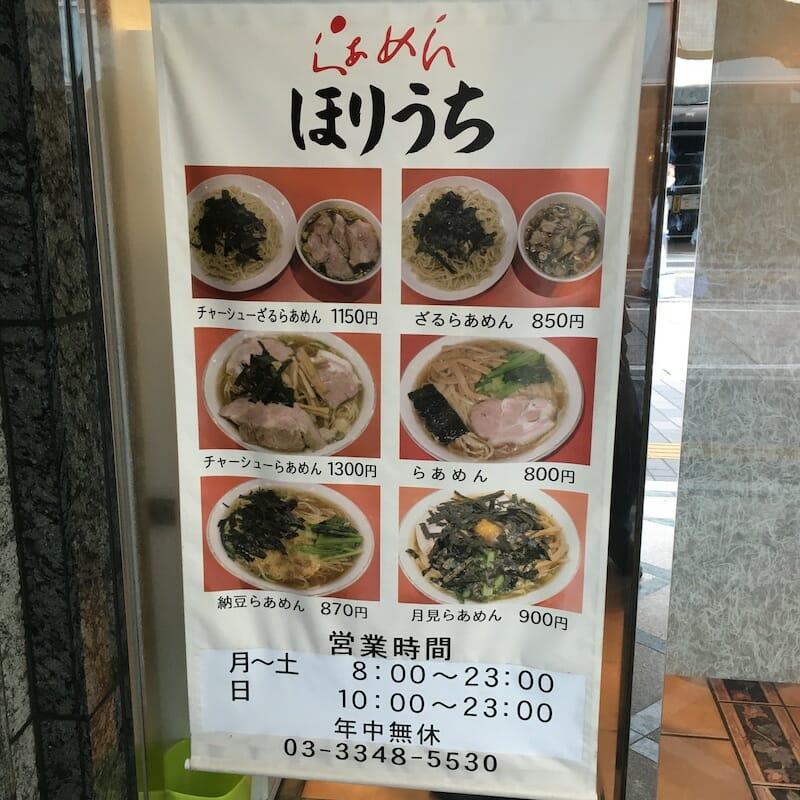 らぁめんほりうち メニュー ラーメン 新宿
