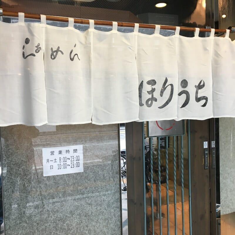 らぁめんほりうち ラーメン 新宿