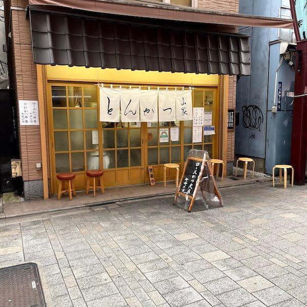 とんかつ山家上野店