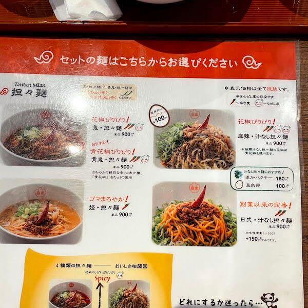 4種類の坦々麺