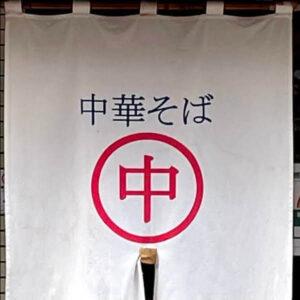 中華そばマルナカ