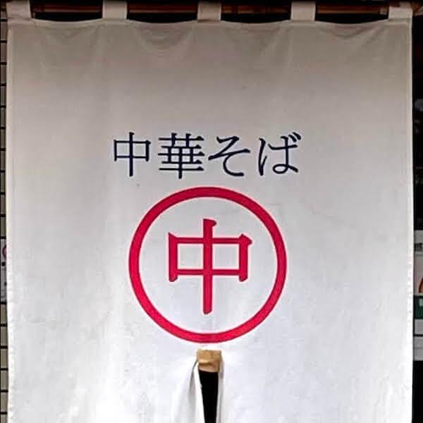 中華そばマルナカ暖簾