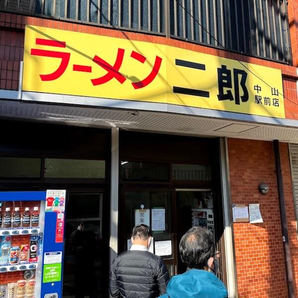 ラーメン二郎中山駅前店 外観