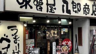味噌屋八郎商店外観