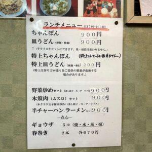 長崎飯店 ランチメニュー