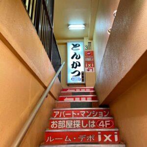 卯作への階段